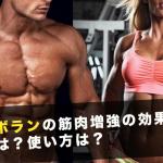 プリモボランの筋肉増強の効果は?副作用は?使用方法は?