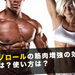 スタノゾロールの筋肉増強の効果は?副作用は?使い方は?