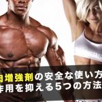 筋肉増強剤の安全な使い方〜副作用を抑える5つの方法〜