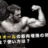 アンドリオールの筋肉増強の効果は?副作用は?使い方は?