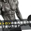 オキシメトロンの筋肉増強の効果は?副作用は?使い方は?徹底的に解説!