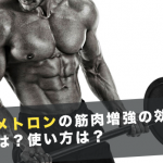 オキシメトロンの筋肉増強の効果は?副作用は?使い方は?