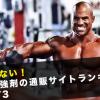 筋肉増強剤の通販サイトのおすすめランキングBEST3