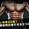 筋トレ効率20倍!筋肉増強剤の劇的すぎる3つの効果