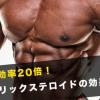 筋トレ効率20倍!アナボリックステロイドの筋肉増強の効果