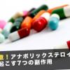 要注意!アナボリックステロイドが引き起こす7つの副作用