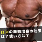 アナポロンの筋肉増強の効果は?副作用は?使用方法は?