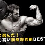 実力で選ぶ!効果が高い筋肉増強剤ランキングBEST5